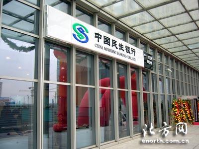 民生银行天津分行未来经营重心将转向滨海新区
