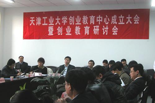 天津工业大学 创业教育中心圆大学生创业梦想图片