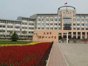天津市第47中学图片