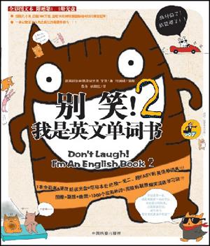 《别笑我是英文单词书》教你快乐的学习-新书