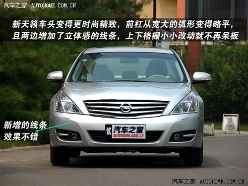 汽车之家 东风日产 天籁 08款 2.5l xl 领先版高清图片