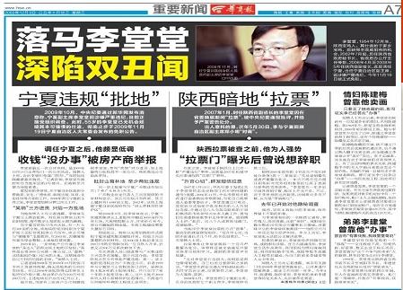媒体曝宁夏高官李堂堂违纪内幕 帮情妇出售字