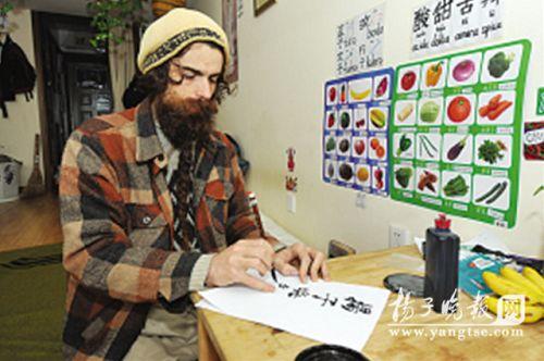 南京老外生活 很中国 拥有中国名字爱写毛笔字