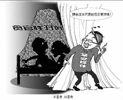 报道休战『重色轻腐』真相v真相漫画反腐性丑围观网友课间图片