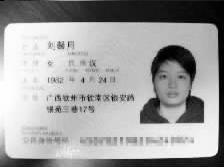 广西28岁女副视频赌博年输百万贪污镇长金(图达敢社保图片