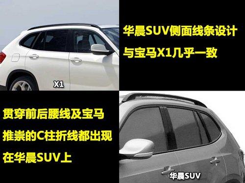 中华 华晨suv高清图片