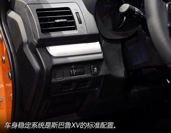 斯巴鲁XV于2月15日上市 预计售价25万元
