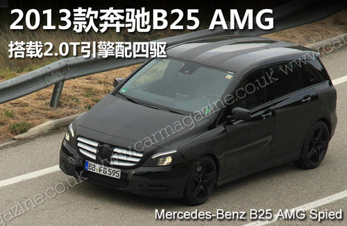 2013款奔驰b25 amg 搭载2.0t引擎配四驱汽车频道高清图片