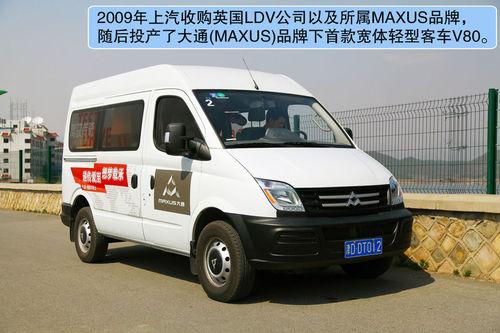 maxus大通 v80高清图片