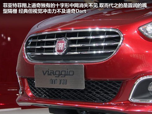 针对中国市场打造 菲亚特菲翔车展实拍 车界资讯 高清图片