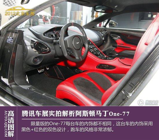 北京车展 阿斯顿马丁one 77 旗舰级超跑高清图片