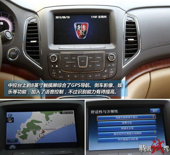 腾讯试驾上汽荣威微博950高清图片