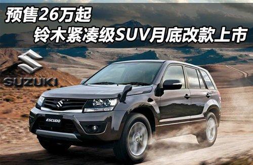 铃木紧凑级SUV月底改款上市 预售26万起高清图片