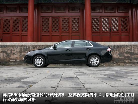 面向商官家打造三项全能 一汽奔腾b90高清图片