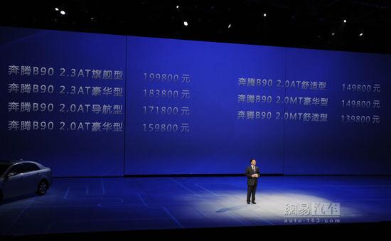 一汽奔腾b90 官方指导售价高清图片