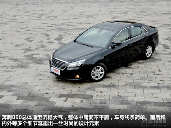 预计售14万起 奔腾b90将于8月22日上市高清图片