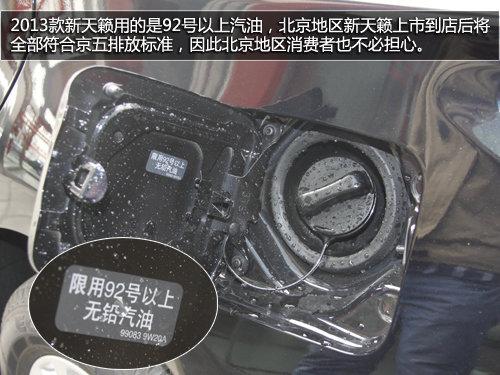 在外后视镜的配置上,2013款新天籁全系配备了外后视镜电动高清图片