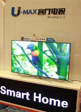 長虹推55-84英寸U-MAX電視