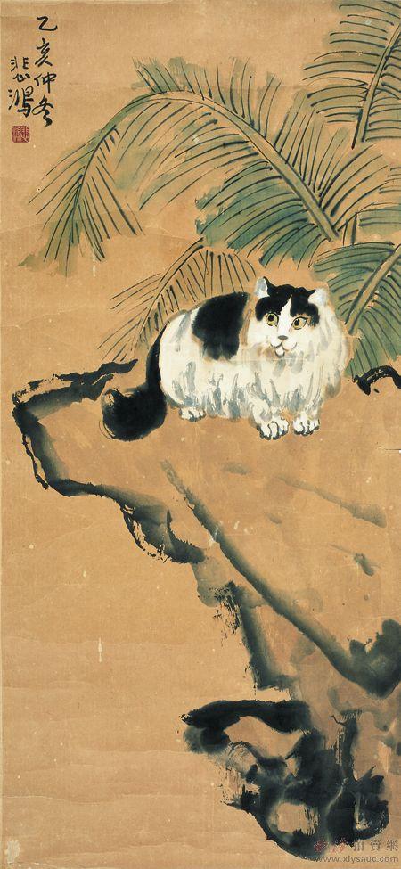 徐悲鸿《猫戏图》将亮相西泠春拍