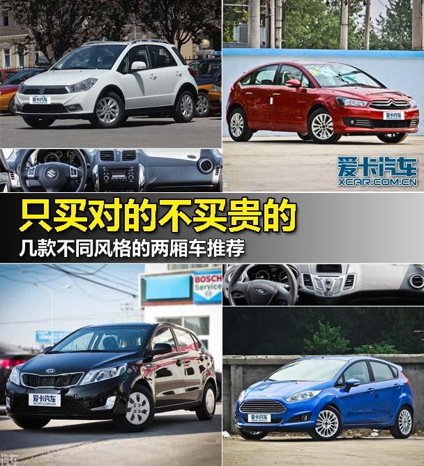 车型一:长安铃木-天语sx4高清图片