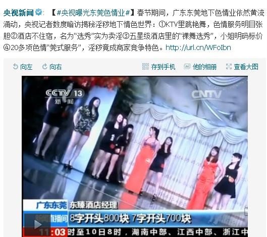 央视暗访东莞色情服务 高档酒店『裸舞选秀』