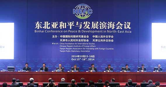 东北亚和平与发展滨海会议开幕 经济合作成焦点图片