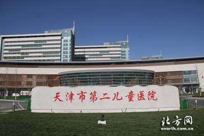 天津市第二儿童医院地址:天津市北辰区辰昌路与