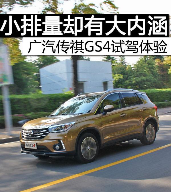 小排量却有大内涵广汽传祺GS4试驾体验 汽车