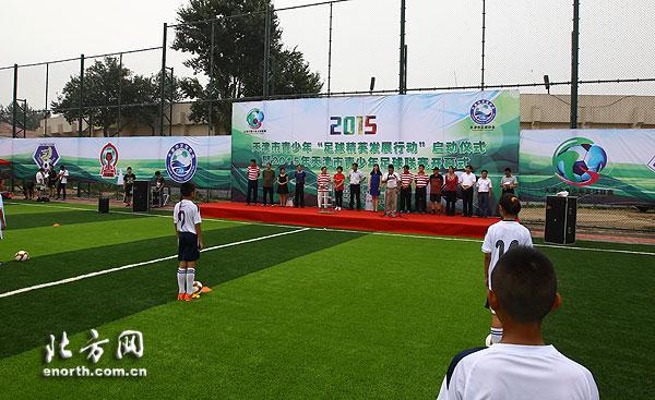 2015年天津市青少年精英材料开幕足球v精英启刀黑船图纸联赛天图片
