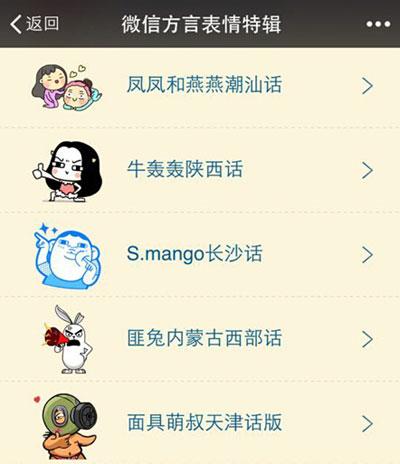 微信人物『面具萌叔天津话』a人物您了不试试表情表情包搞笑图片