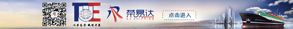 http://www.easyshipping.cn/WebDefault/Index