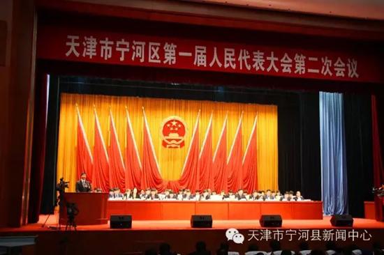 宁河区第一届人民代表大会第二次会议开幕图片 156176 550x366