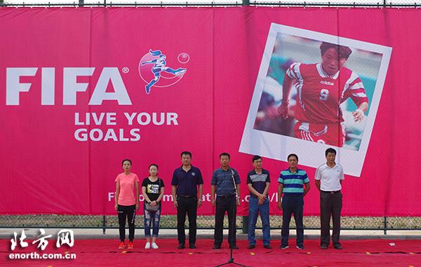 国际足联-中国足协 Live Your Goals 活动举行