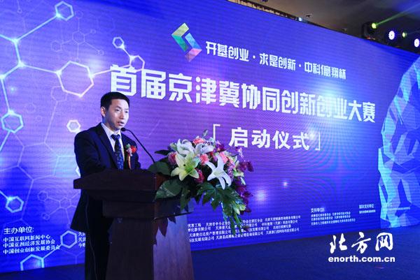 首届京津冀协同创新创业大赛在津启动