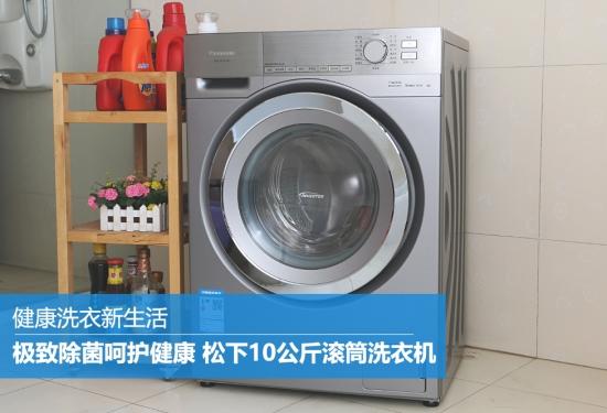極致除菌呵護健康 松下10公斤滾筒洗衣機新品評測