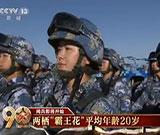 『兩棲霸王花』首次以戰斗員身份亮相沙場