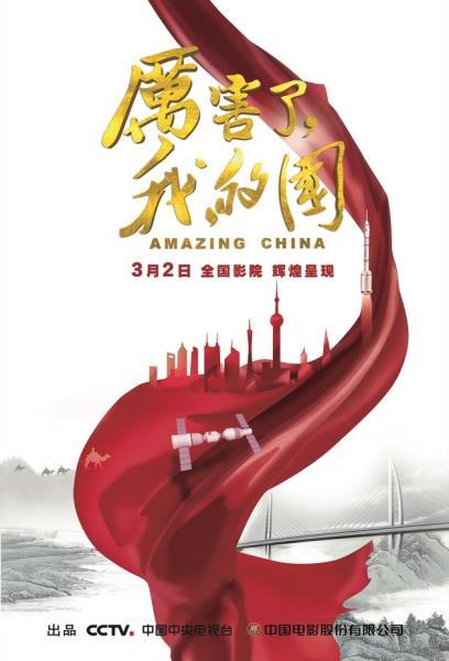 西藏班师生观看电影《厉害了 我的国》