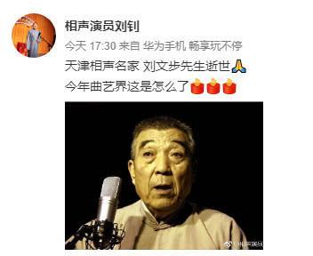 相聲大師劉文步去世 有『太平歌詞第一人』之稱