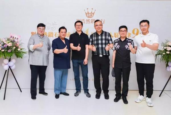 劉浩然鑽石行天津恆隆廣場旗艦店開業慶典圓滿成功!