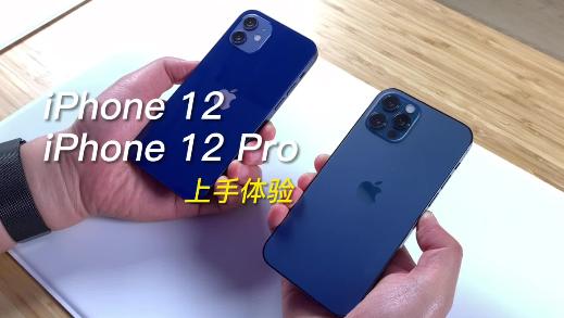 iPhone 12和iPhone 12 Pro體驗視頻:外形回歸經典 5G來了
