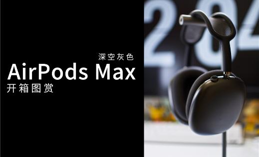 苹果AirPods Max深空灰色開箱圖賞:高端質感 分量十足