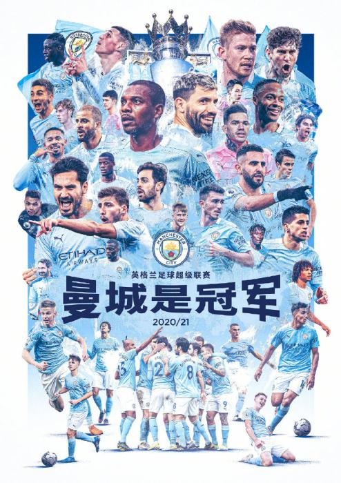 海報來源於曼城俱樂部官方微博