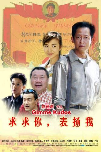 第8届上海电影节金爵奖参赛片 求求你表扬我